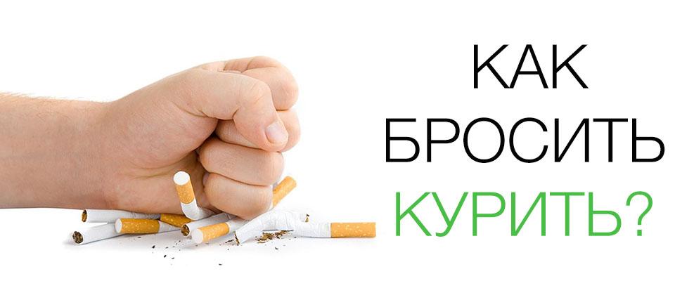 Поддерживающая терапиятаблетки и добавки для тех, кто хочет бросить курить